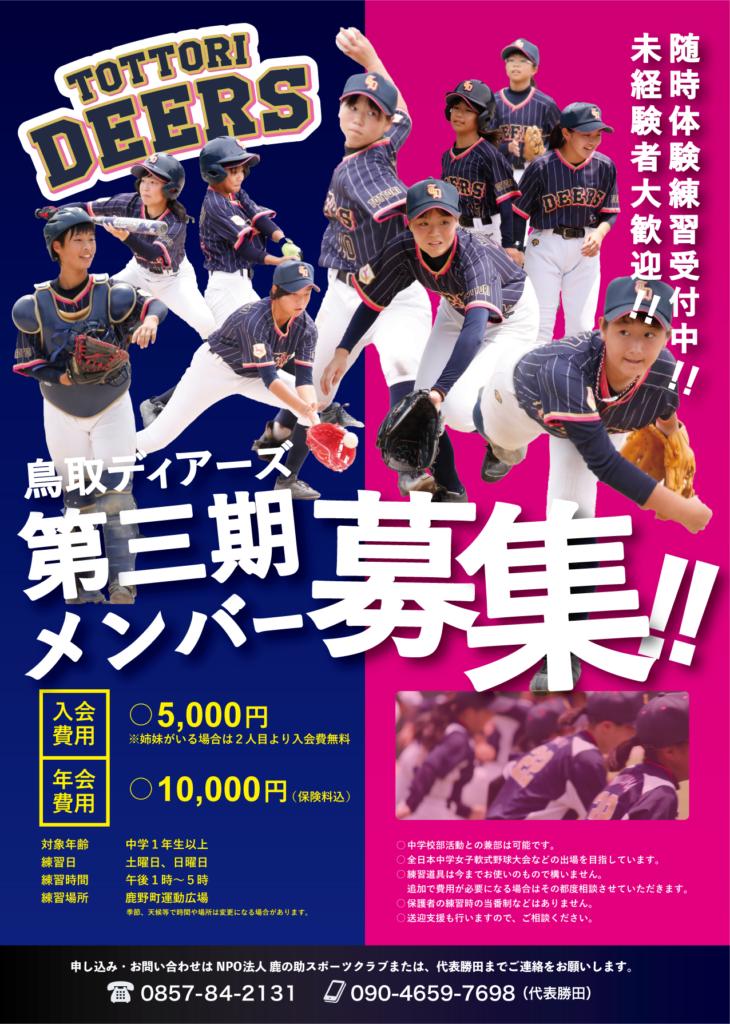 鳥取ディアーズ3期メンバー募集
