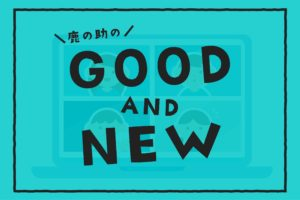 good and new