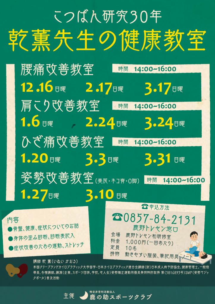 乾薫先生の健康教室