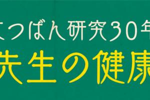 こつばん研究30年乾薫先生の健康教室