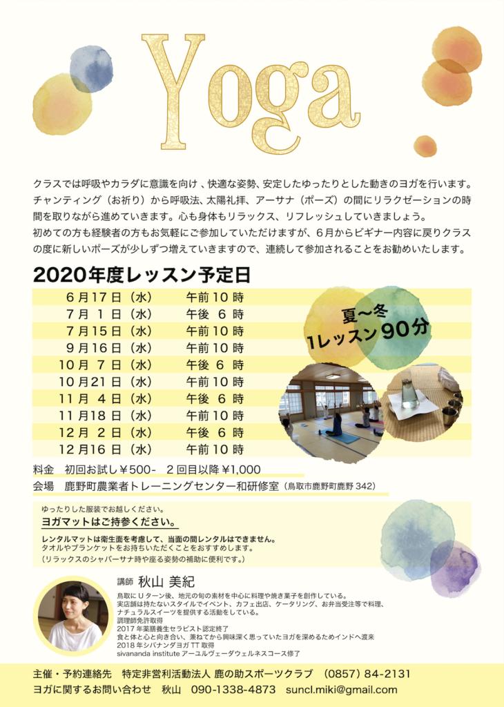 2020年のヨガ教室