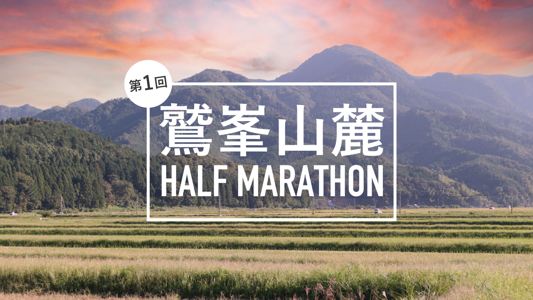 鷲峯ハーフマラソンHP